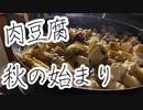 修士課程による肉豆腐 -秋の始まり-