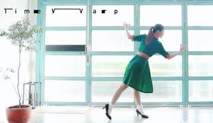 【すずき】Perfume「Time Warp」TVSize 踊