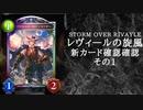 【シャドウバース】 新カードパック<レヴィ―ルの旋風>カード確認 その1【ゆっくり雑談】