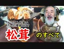 【松茸】採れなくなった理由は意外な事が原因だった…松茸の想い出と秘密を語る!