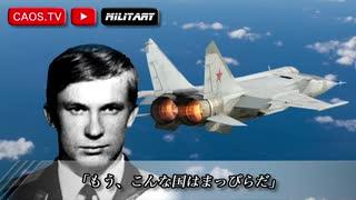 《ミグ25》ベレンコ中尉離陸から函館強行