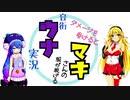 ダメージを受けるとマキさんの服が脱げる音街ウナ実況【MHP2G】#1 【ウナマキ!】