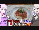 【缶詰祭】VOICEROID3分クッキング【トマト缶とツナ缶の冷製そうめん】