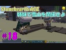 【Stonehearth:ACE】 姉妹で雪山を開拓せよ #18 【VOICEROI...