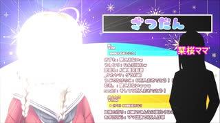 【悲報】楠栞桜さん、配信中に現れた母親