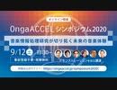 OngaACCELシンポジウム2020: 音楽情報処理研究が切り拓く未来の音楽体験