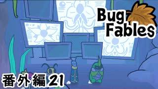 【ペーパーな虫のRPG】▼Bug Fables▼を楽しく実況【番外編21】