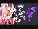 【Dead Cells】でっせうでっせ! #11【琴葉茜・ついなちゃん実況】