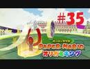 [実況]ヒッパレ!ヒッパレ!『ペーパーマリオオリガミキング...
