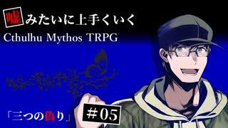 【クトゥルフ神話TRPG】三つの偽り #5【う