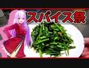 【第一回スパイス祭】空心菜って美味いよな【空心菜のにんにく炒め】