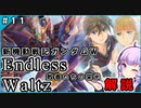 【新機動戦記ガンダムW】Endless Waltz 敗者たちの栄光の解説 #11 VOICEROID解説