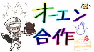 オーエン合作(親愛度30突破記念)