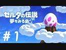 実況【ゼルダの伝説 夢をみる島】パート1