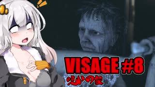 【VISAGE】呪いの家からの脱出 #8 ドロレ