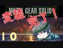 【プレイして楽しい】メタルギアソリッド2を実況していくpart10