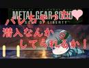 【プレイして楽しい】メタルギアソリッド2を実況していくpart11
