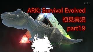 【ARK】知識ゼロからのサバイバルpart19【
