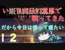 【プレイして楽しい】メタルギアソリッド2を実況していくpart12