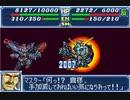 【TAS】GBA版スーパーロボット大戦A_エースパイロットがたった一人で戦争終結させにいきます_第19話「魂の扉」