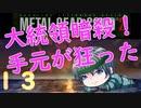 【プレイして楽しい】メタルギアソリッド2を実況していくpart13