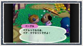 ◆どうぶつの森e+ 実況プレイ◆part220