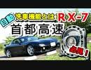 あぁ我がFD3S「必見!首都高速 自動洗車機能とは?」車載動画57 RX-7