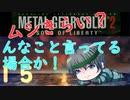 【プレイして楽しい】メタルギアソリッド2を実況していくpart15