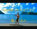 【ひとや】Yeah!めっちゃホリディ / 松浦亜弥【踊ってみた】