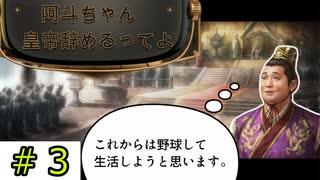 【パワプロ2020】#3 阿斗ちゃん周りを見