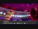 【ポケモン剣盾】キャタピーだけでストーリークリア【パート9】