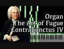 【J.S.バッハ】フーガの技法 - コントラプンクトゥスIV - Organ Ver.【Contrapunctus 4/The Art of Fugue/Kunst der Fuge/Bach】