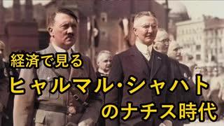 【ゆっくり解説】経済で見るヒャルマル・