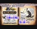 【ニコカラ】月夜の音楽会/嘘つき姫と盲目王子 オルゴール【off vocal】公式歌詞