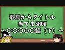 【クイズ】歌詞からタイトル当てまSHOW ~〇〇〇〇〇編(下)~