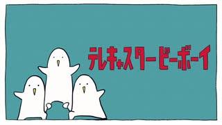 『テレキャスタービーボーイ(long ver.)』