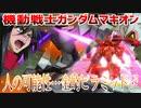 【実況】機動戦士ガンダムマキオン~人の可能性…金的ピラミッド♂~
