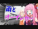 雨 と オ ー プ ン カ ー【VOICEROID車載】