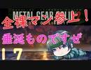 【プレイして楽しい】メタルギアソリッド2を実況していくpart17