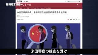魔界と化した中国・農地壊滅/教科書改竄