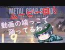 【プレイして楽しい】メタルギアソリッド2を実況していくpart19