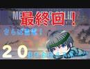 最終回!【プレイして楽しい】メタルギアソリッド2を実況していくpart20