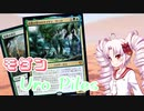 【MTGモダン】ついなちゃんreclamation!#3【MO】