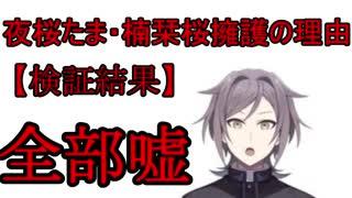 【印象操作】鳴神裁が楠栞桜(元夜桜たま)