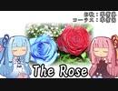 【琴葉姉妹】The Rose【SynthVカバー曲】