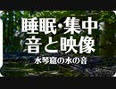 【作業用BGM60分】癒やしの水琴窟の音【自然音】