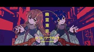 【初投稿】『幽霊東京』男女で歌ってみた