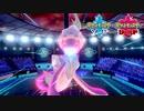 【ポケモン剣盾】究極トレーナーへの道Act269【アシレーヌ】