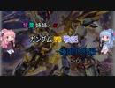 【VOICEROID実況】琴葉姉妹のガンダムVS戦記-極限共鳴編-【1日目】