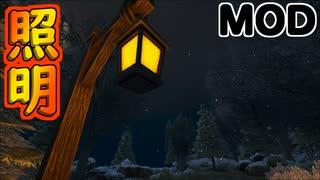 9 燃料要らずの照明MOD「Additional Light